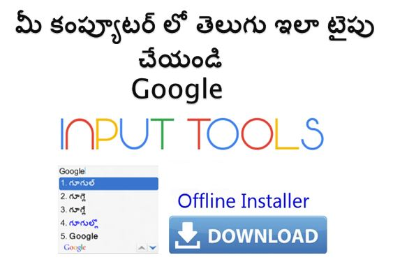 Google Telugu Input Tools for Windows