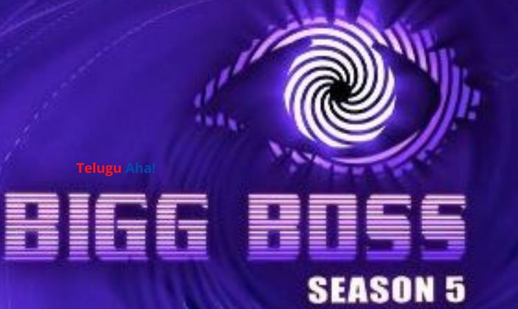 How To Apply for Bigg Boss Telugu Season 5 2021