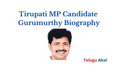 Tirupati MP Candidate Gurumurthy Biography