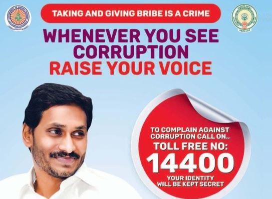 ap-anti-corruption-toll-free-number