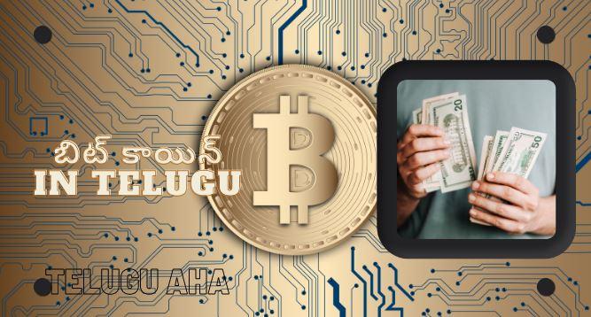 bitcoin in telugu