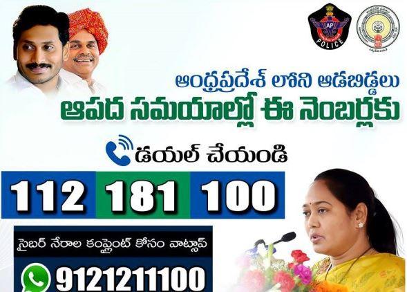 disha-helpline-number-apps-for-women-in-emergency