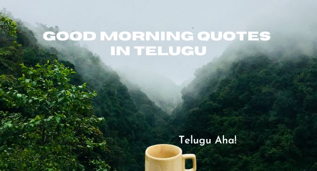 good-morning-quotes-in-telugu