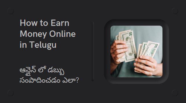 how-to-earn-money-online-in-telugu