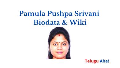 pamula-pushpa-srivani-biodata-wiki