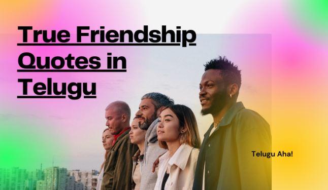 true-friendship-quotes-in-telugu