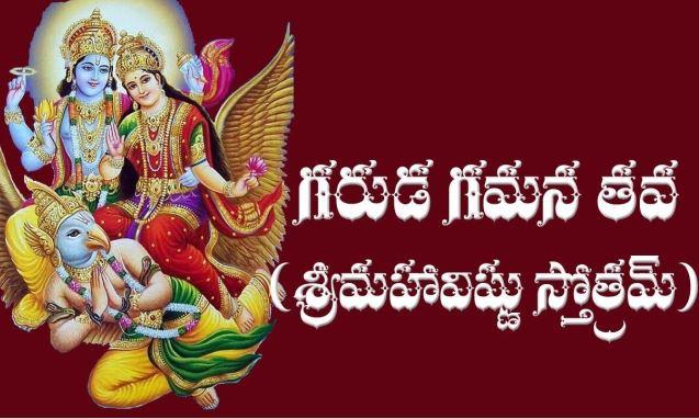 Garuda Gamana Tava Lyrics in Telugu