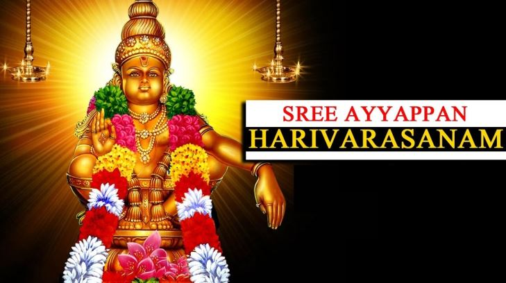 harivarasanam lyrics in telugu