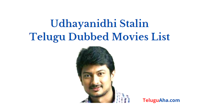 udhayanidhi stalin telugu dubbed movies list