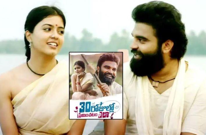 30 rojullo preminchadam ela movie is now streaming on prime video