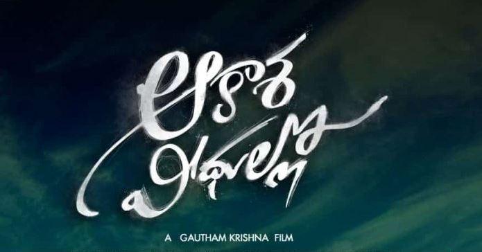 Aakasha Veedhullo ott release date