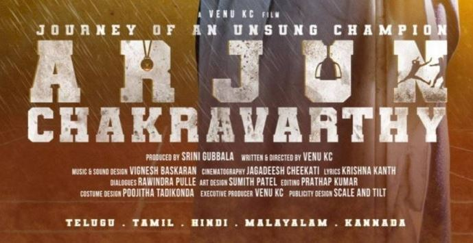 Arjun Chakravarthy OTT Release Date