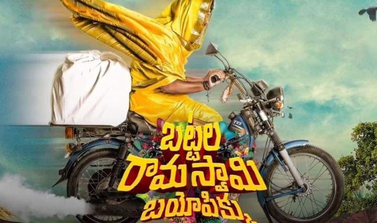 Battala Ramaswamy Biopikku is Now Streaming on ZEE5 Telugu App