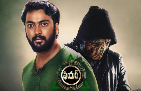 Fear Telugu Movie