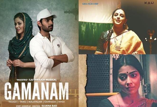 gamanam movie ott release date