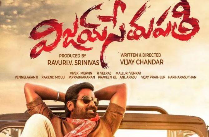 Vijay Sethupathi Movie is Now Streaming on Aha OTT App
