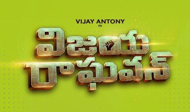 Vijaya Raghavan Movie OTT Release Date