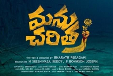 Manu Charitra OTT Release Date