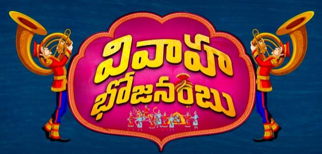 Vivaha Bhojanambu Movie OTT Release Date