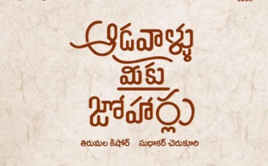 Aadavallu Meeku Joharlu Movie OTT Release Date