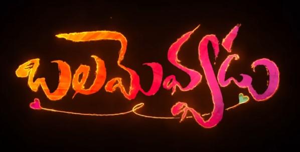 Balamevvadu Movie OTT Release Date