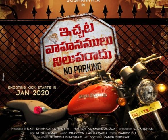 Ichata Vahanamulu Nilupa Radu Box Office Collection