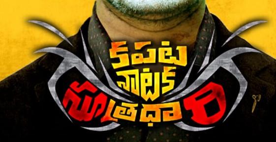 Kapata Nataka Sutradhari Movie OTT Release Date and Digital Rights