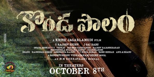 Kondapolam Movie OTT Release Date
