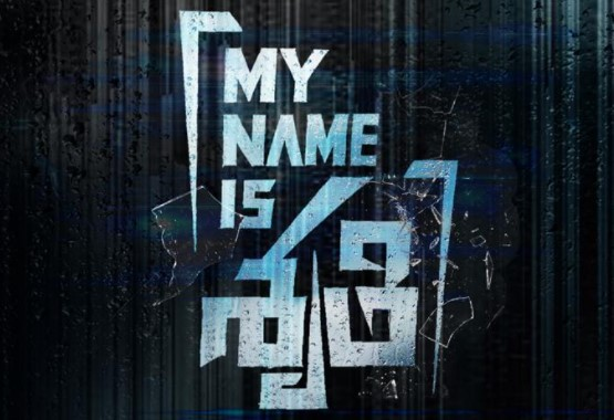 My Name is Shruthi Movie OTT Release Date