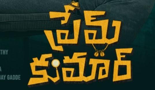 Prem Kumar Movie OTT Release Date