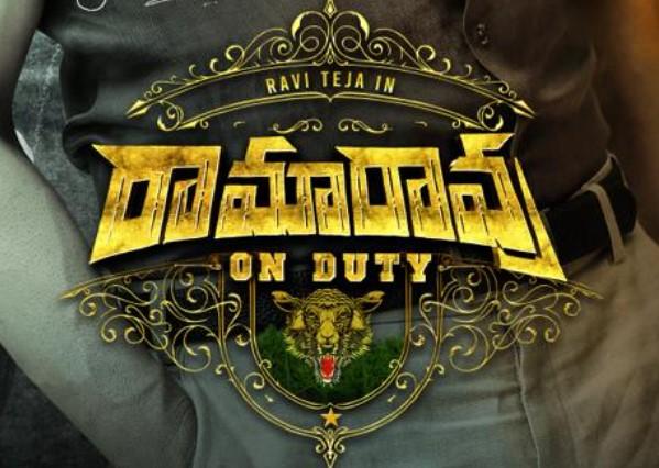 Rama Rao On duty Movie OTT Release Date