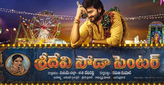 Sri Devi Soda Centre Movie OTT Release Date