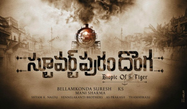 Stuartpuram Donga Movie OTT Release Date