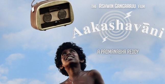 Akashavaani Movie OTT Release Date