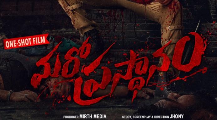 Maha Prasthanam Movie OTT Release Date