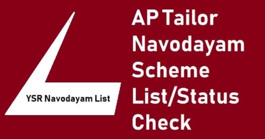 AP Tailor Navodayam Scheme List