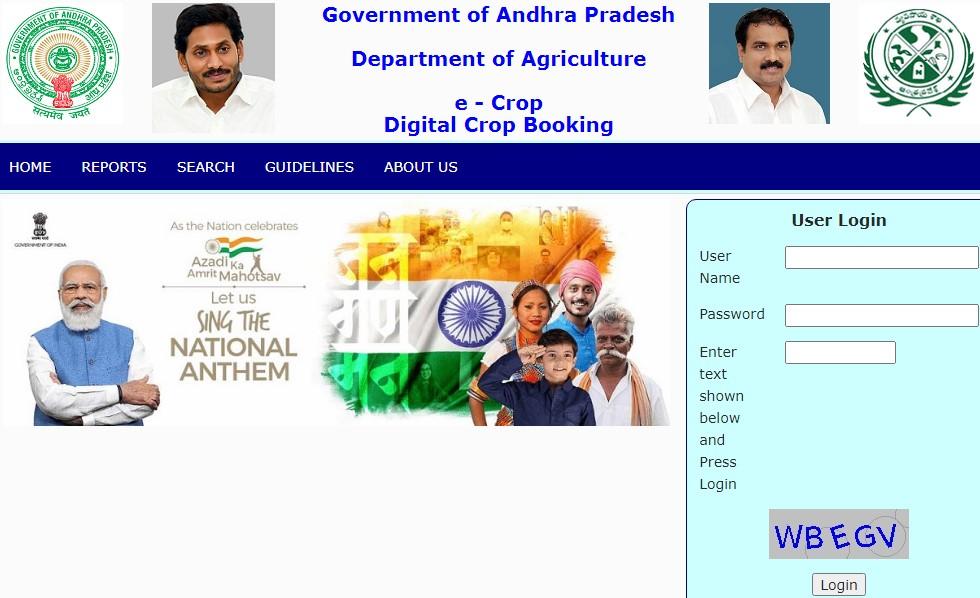 AP E-Karshak Portal Registration Crop Booking Online