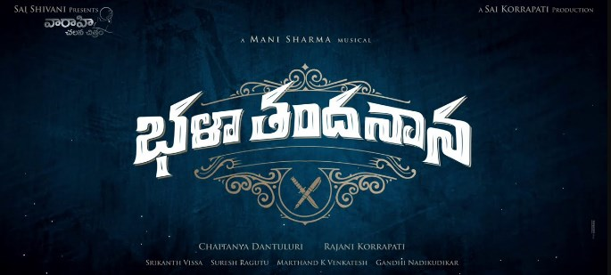Bhala Thandanana Movie OTT Release Date