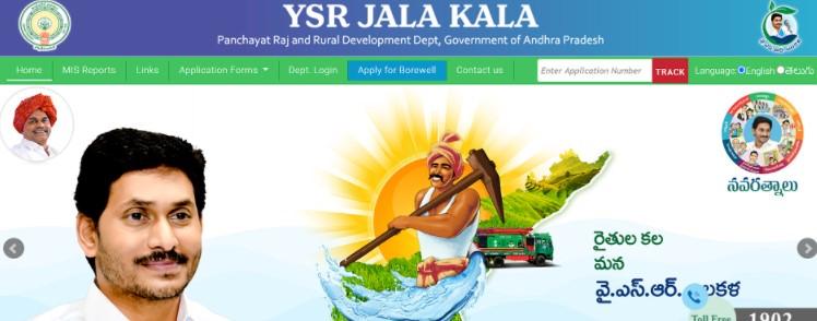 YSR Free Borewell Jalakala
