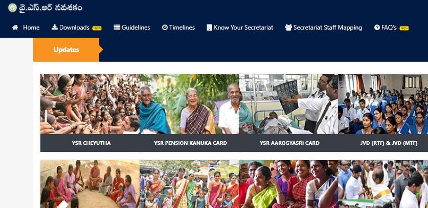 YSR Navasakam Application form 2021